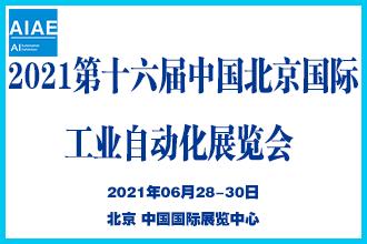 2021�W�十六届北京国际工业自动化展览会