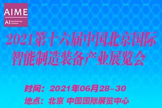 2021�W�十六届中国北京国际�����刉���装备��业展览会
