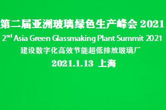 第二届亚洲玻璃绿色生产峰会2021
