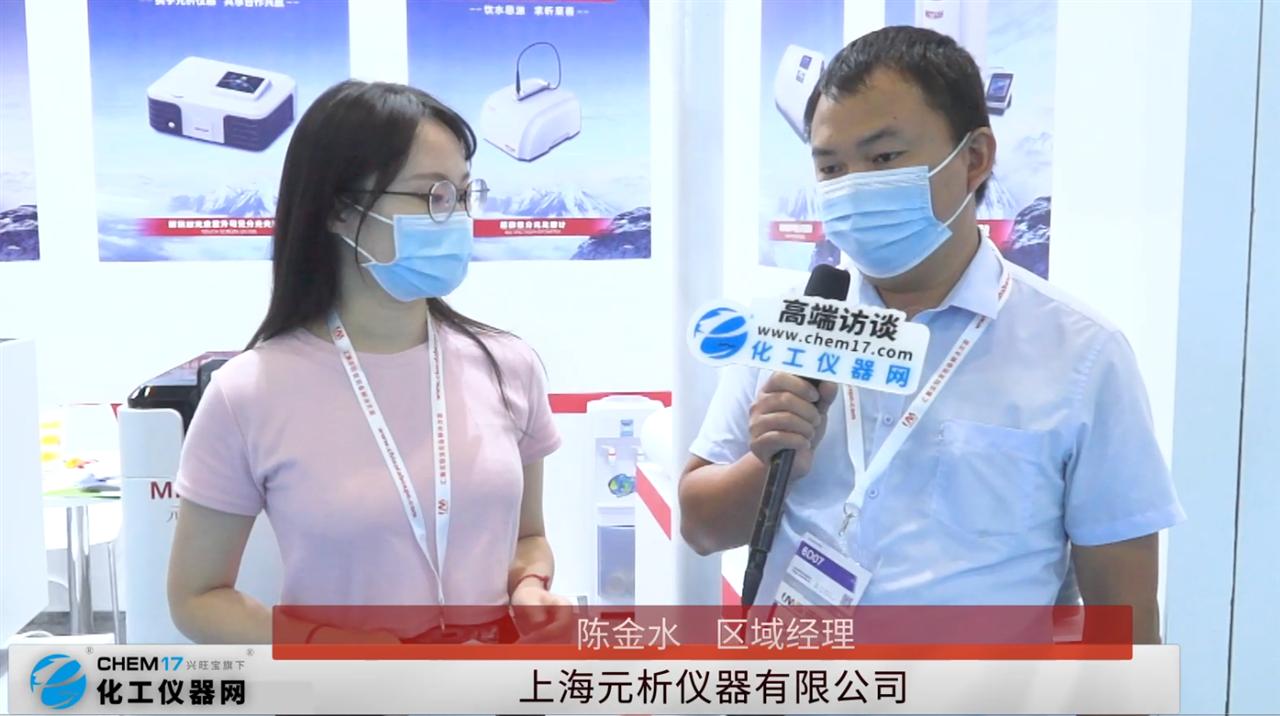 上海元析精彩亮相CHINA LAB 2020