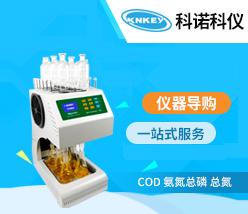 北京科諾科儀分析儀器有限公司