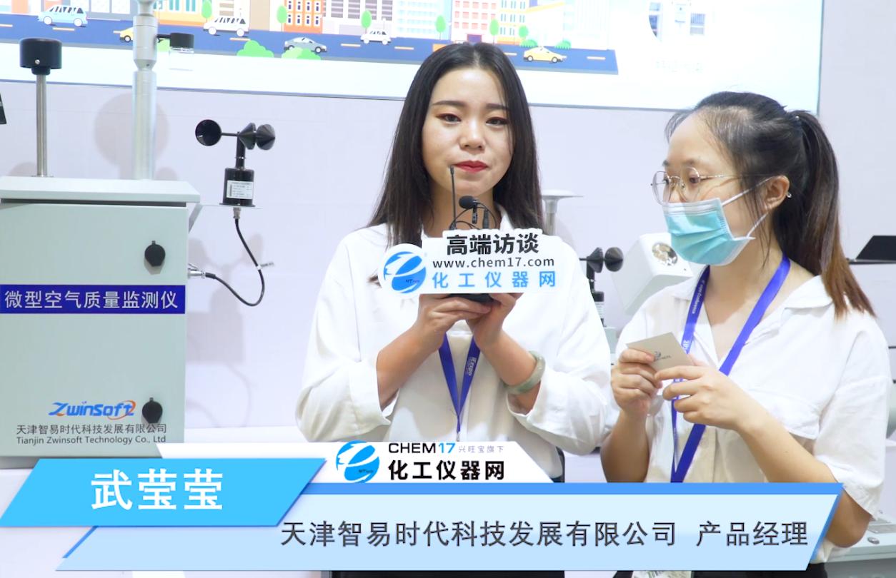 智易時代精彩亮相第二十一屆中國環博會
