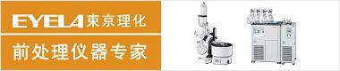 東京理化器械株式會社