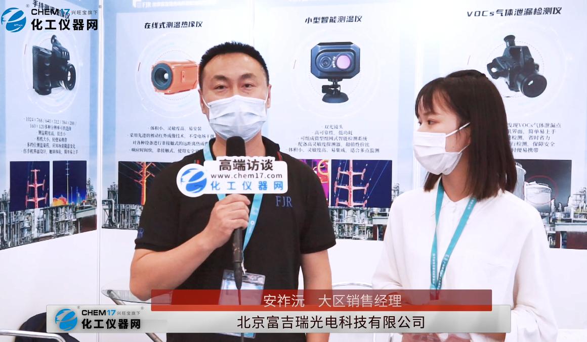 北京富吉瑞光电科技有限公司亮相化工展
