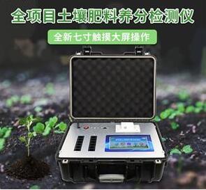 土壤养分检测仪厂家