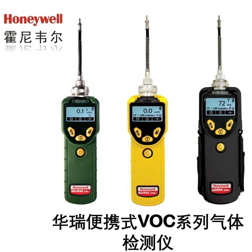 PGM-73X0系列VOC检测仪