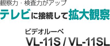 视频放大镜VL-11S / VL-11SL