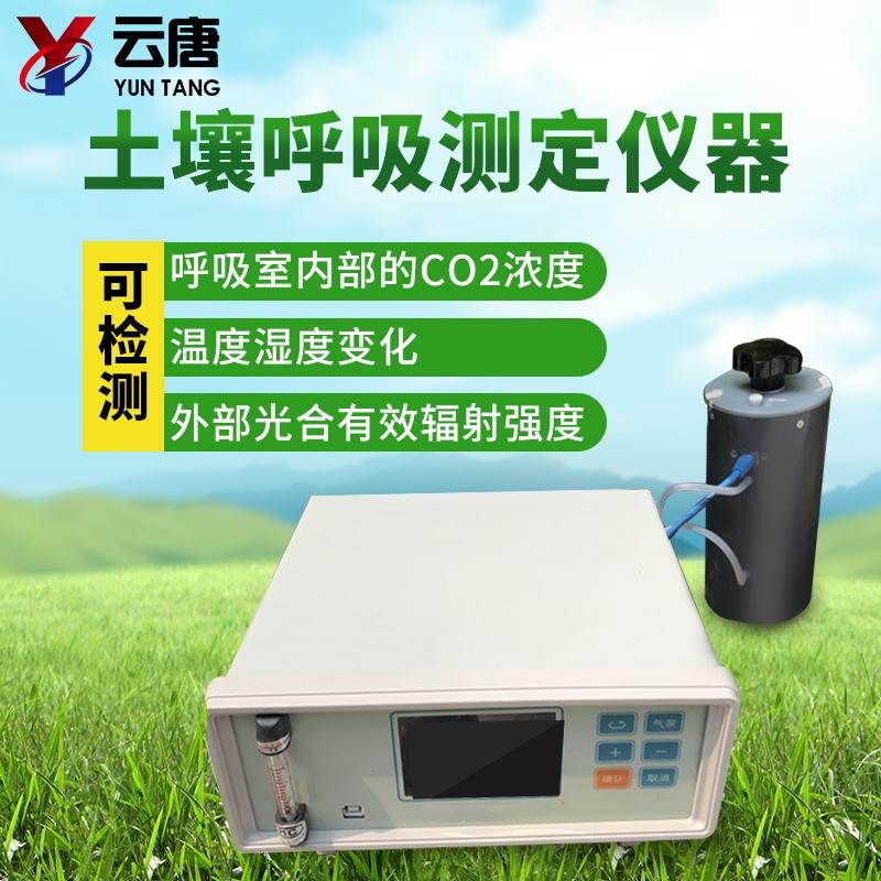 土壤碳通量自动测量系统