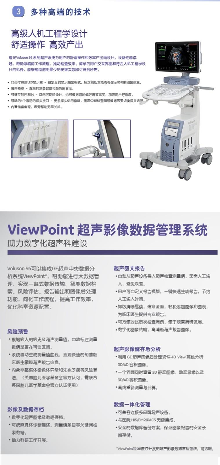 GE医疗 彩色多普勒超声诊断仪