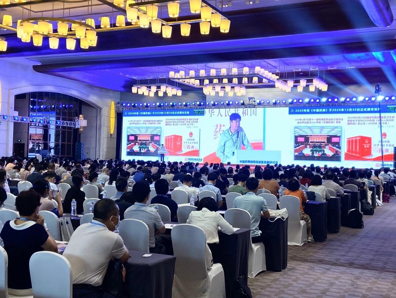 08.28中国药物制剂高质量发展研讨会圆满结束