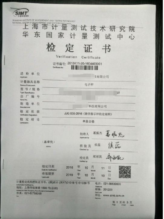 上海电子秤计量检定证书