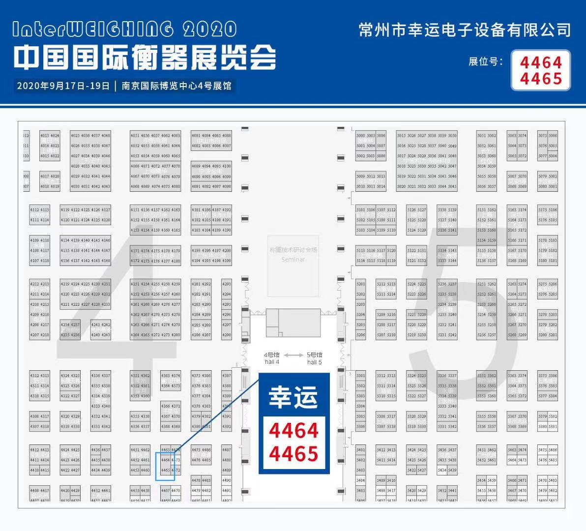 2020年中国国际衡器展览会-常州市幸运电子设备有限公司