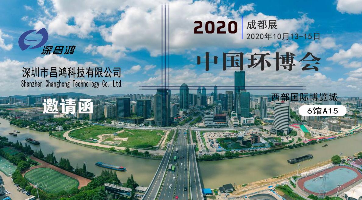 深昌鸿与您相约2020中国环博会-成都展