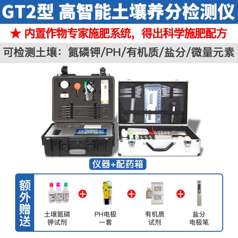 Price of soil testing and fertilization instrument