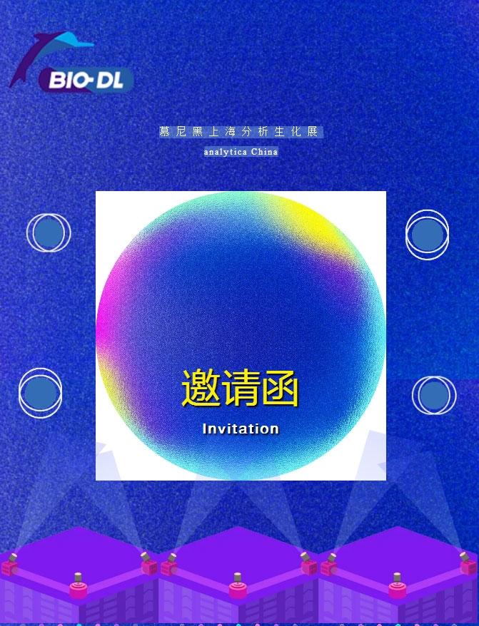 【邀请函】上海宝予德邀请您参加慕尼黑上海分析生化展