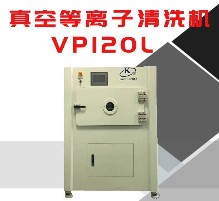 真空等离子清洗机vp120L