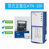 ATN-100ATN-100 型凯氏定氮仪