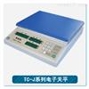 贵州电子秤检定