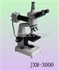金相显微镜JXM-3000C 上海绘统光学厂