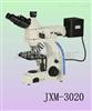 金相显微镜JXM-3020C 上海绘统光学仪器厂