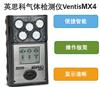 英思科多气体检测仪Ventis MX4