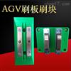 50A AGV小車充電板配套刷板接觸電刷板刷塊