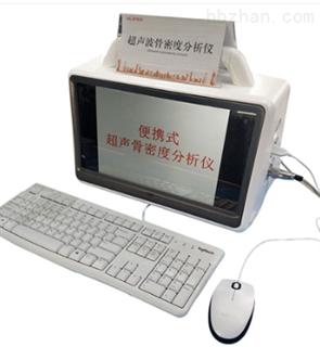 便携型海力孚 超声波骨密度分析仪